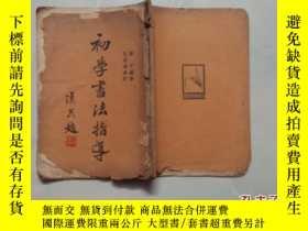 二手書博民逛書店罕見初學書法指導(1936.9再版)14489 蘇子 蘭言出版社