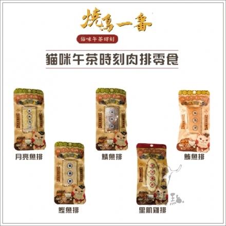 燒鳥一番[貓咪午茶時刻肉排零食,7種口味,台灣製]