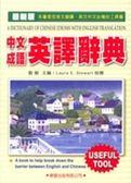 (二手書)中文成語英譯辭典