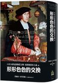15至18世紀的物質文明、經濟和資本主義〈卷二〉:形形色色的交換