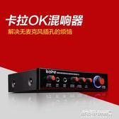 混音器 混響器家用卡拉OK電腦小米電視音響功放前級效果k歌麥克風混音器YYP
