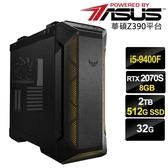 【華碩平台】i5 六核{騎士軍規}RTX2070獨顯電玩機(i5-9400F/32G/2TB/512G SSD/RTX2070S-8G)