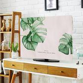 電視防塵罩北歐綠色植物電視機蓋布現代壁掛式液晶電視防塵布歐式電視保護罩(七夕禮物)