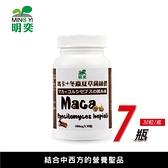 【明奕】瑪卡+冬蟲夏草菌絲體(30粒/瓶)-7瓶-滋補強身。增強體力 美國馬卡maca 台灣公司貨