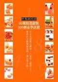(二手書)糕點教科書:60種精選甜點500個必學訣竅!