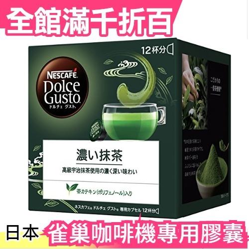 【日本亞馬遜 抹茶類熱銷款】雀巢 Nescafe 咖啡膠囊機專用 膠囊 濃厚抹茶 12杯分【小福部屋】