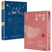愛經典精選二書:小王子(精裝版)+夜鶯與玫瑰:王爾德童話與短篇小說全集(精裝版)