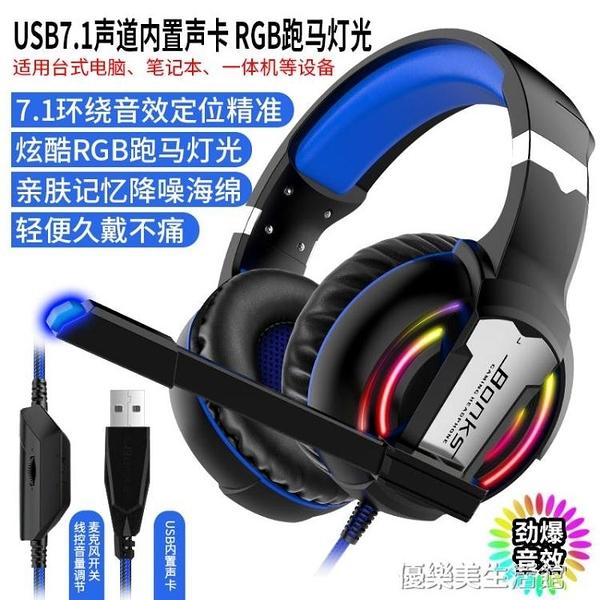 Bonks G1耳機頭戴式台式機電腦有線游戲耳麥吃雞電競帶麥7.1聲道 【優樂美】