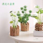 假草盆栽原木綠植盆栽擺件北歐風日式仿真植物小盆景綠色假植物  igo 卡布奇諾