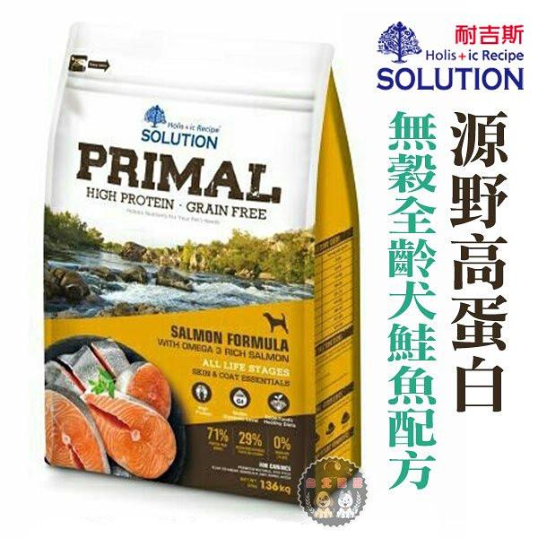耐吉斯源野高蛋白系列無穀全齡犬鮭魚配方6磅