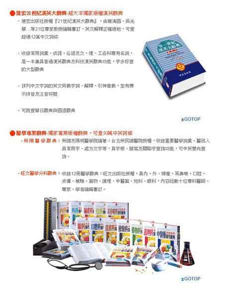 ★快譯通Abee★多功能電腦辭典翻譯機(560萬大字庫) EC608