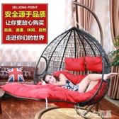 吊籃藤椅成人室內歐式單人雙人情侶旋轉經濟型陽臺家用搖躺椅 【全館免運】