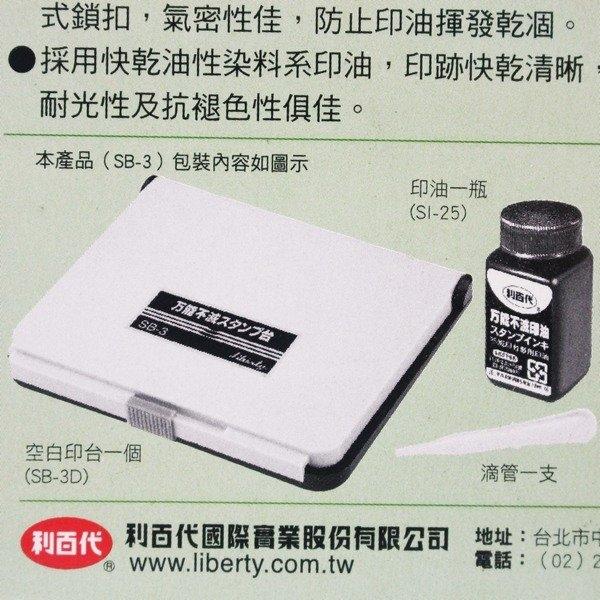 利百代 萬能不滅印台 SB-3(黑 紅 藍 白)/一個入(定530) 打印台