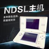 聖誕節交換禮物-NDSL游戲機ndsi原裝3DS掌上nds游戲switch主機GBA懷舊ZMD