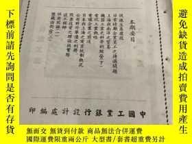 二手書博民逛書店罕見中國工業第一卷第9期(中國工業銀行設計處編印,1943年出版