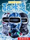 臉基尼 夏季摩托車騎行頭套釣魚全臉防曬面罩冰絲臉基尼蒙面護臉頭盔頭罩 薇薇