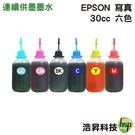 【六色一組/填充墨水】EPSON 30CC 奈米寫真 適用EPSON 填充式墨水匣印表機機型