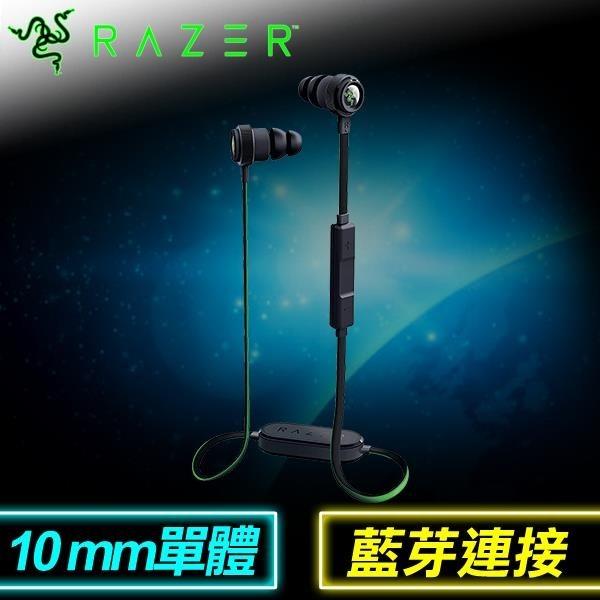 【南紡購物中心】Razer 雷蛇 Hammerhead BT 戰錘狂鯊 無線藍芽入耳式耳機(RZ04-01930100-R3A1)