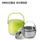 ARMADA 亞曼達 SP-2001 真空彩漾悶燒鍋 食用級不銹鋼(免運)