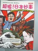【書寶二手書T1/短篇_JNK】超噓,日本妙事-空中的人形醫生之日本見聞錄_劉立群