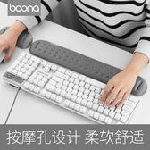 滑鼠墊鍵盤手托記憶棉機械鍵盤手托87/104鍵電腦硅膠鼠標手護腕墊掌托【下殺85折起】
