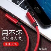 蘋果xsmax數據線iPhone6splus充電線蘋果7傳輸線i8p加長ipx高速充電寶線xs qz5800【野之旅】