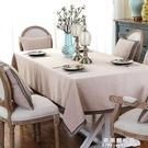 餐桌布 日式棉麻餐桌布 美式北歐純色茶幾布藝桌布台布簡約蓋布多用巾【果果新品】