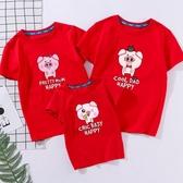 親子裝一家三口四口夏裝短袖t恤加大尺碼新款潮母子裝幼兒園家庭套裝 年底清倉8折