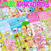 滿3824款卡通動物兒童貼紙stickers汽車貼貼紙兒童小貼紙 漾美眉韓衣