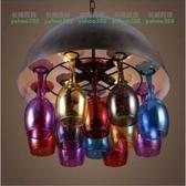 美式復古工業風紅酒杯彩色玻璃吊燈 MY~燈飾446