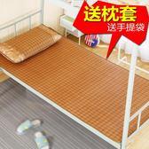 夏季學生宿舍涼席單人床上下鋪可折疊席子0.8m0.9m1米1.2冰絲草席 可可鞋櫃