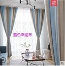 成品窗簾定制簡約現代臥室客廳拼色窗簾北歐新款條紋地中海風 寬2.0米*高2.7米 1片價格