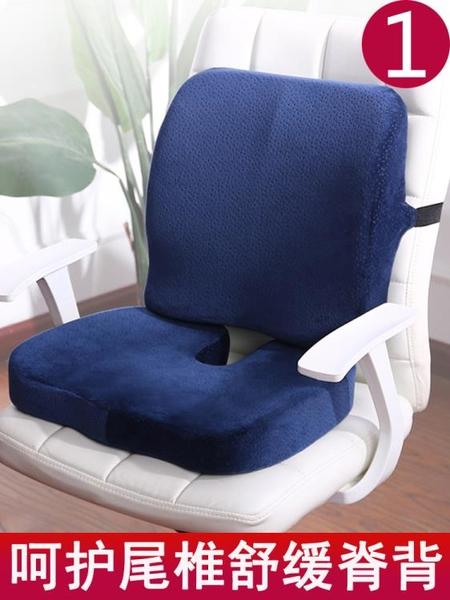 坐墊靠墊一體辦公室孕婦靠背學生男女汽車椅子椅墊美臀護腰套裝 1995生活雜貨
