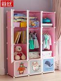 兒童衣櫃 簡易衣櫃布單人鋼管架加粗加固嬰兒童寶寶收納塑料自由組合小衣櫥 快樂母嬰
