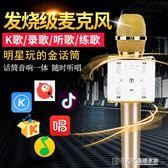 Q8全民K歌麥克風 話筒音響一體手機無線藍芽家用Ktv唱歌神器igo 溫暖享家