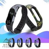 適用小米手環2腕帶硅膠替換帶運動錶帶智能防水【步行者戶外生活館】