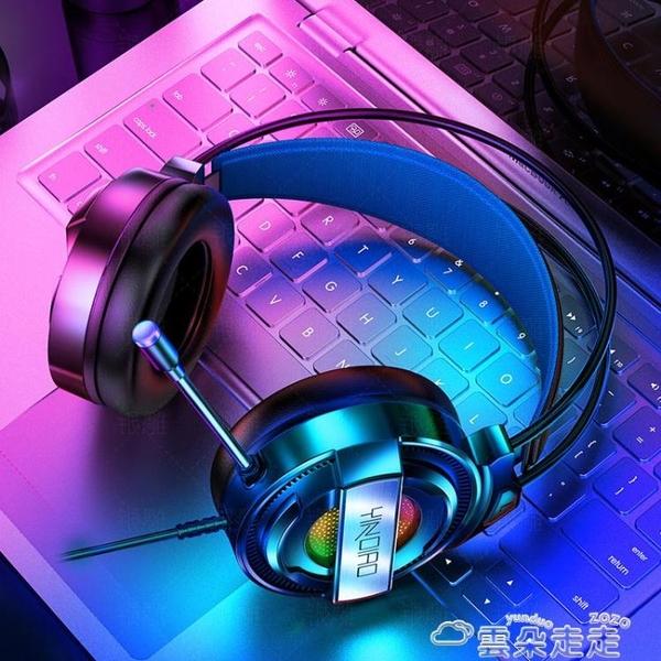 耳麥銀雕Q3游戲有線耳機頭戴式耳麥重低音電競吃雞手機學習電腦專用 雲朵