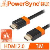 群加 Powersync HDMI2.0版 高清影音傳輸線 藍光/1080P/3D/高畫質/ 3M(H2GBR0030)