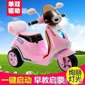 兒童電動車摩托車三輪車小孩玩具車寶寶嬰兒18個月3歲5歲  自行安裝 220V  WD 至簡元素