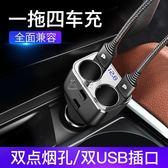 汽車載點煙器一拖二充電器一拖三多功能車充USB轉接多用插頭插座 俏女孩