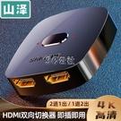 切換器 HDMI一分二切換器 4K高清轉換器二進一出 電腦顯示器雙向互轉