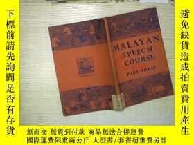 二手書博民逛書店MALAYAN罕見SPEECH COURSE(11)Y18089