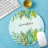 精美滑鼠墊可愛電腦辦公女生小號家用創意簡約圓形滑鼠墊 「繽紛創意家居」