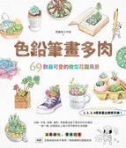(二手書)色鉛筆畫多肉:69款最可愛的微型花園風景