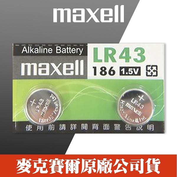 【兩顆】【效期2021/06】maxell LR43 LR-43 卡裝 鈕扣電池 水銀電池 1.5V 日本製造 計算機