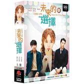 未來的選擇 DVD 雙語版 ( 尹恩惠/李東健/鄭容和 )