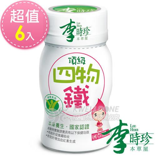 【李時珍】頂級四物鐵6瓶