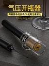 氣壓開瓶器 抖音打氣活塞式紅酒葡萄酒開酒啟瓶器創意多功能酒具