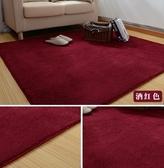 幸福居*維科家紡客廳地毯滿鋪現代簡約茶幾沙發純色絲毛大地毯臥室床邊毯(尺寸:180*230CM)