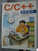 【書寶二手書T9/電腦_XGV】C/C++教學範本_洪錦魁_附光碟